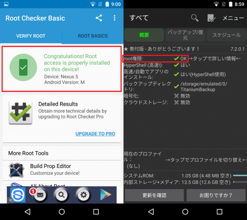 Root CheckerとTitanium Backupでroot化成功を確認