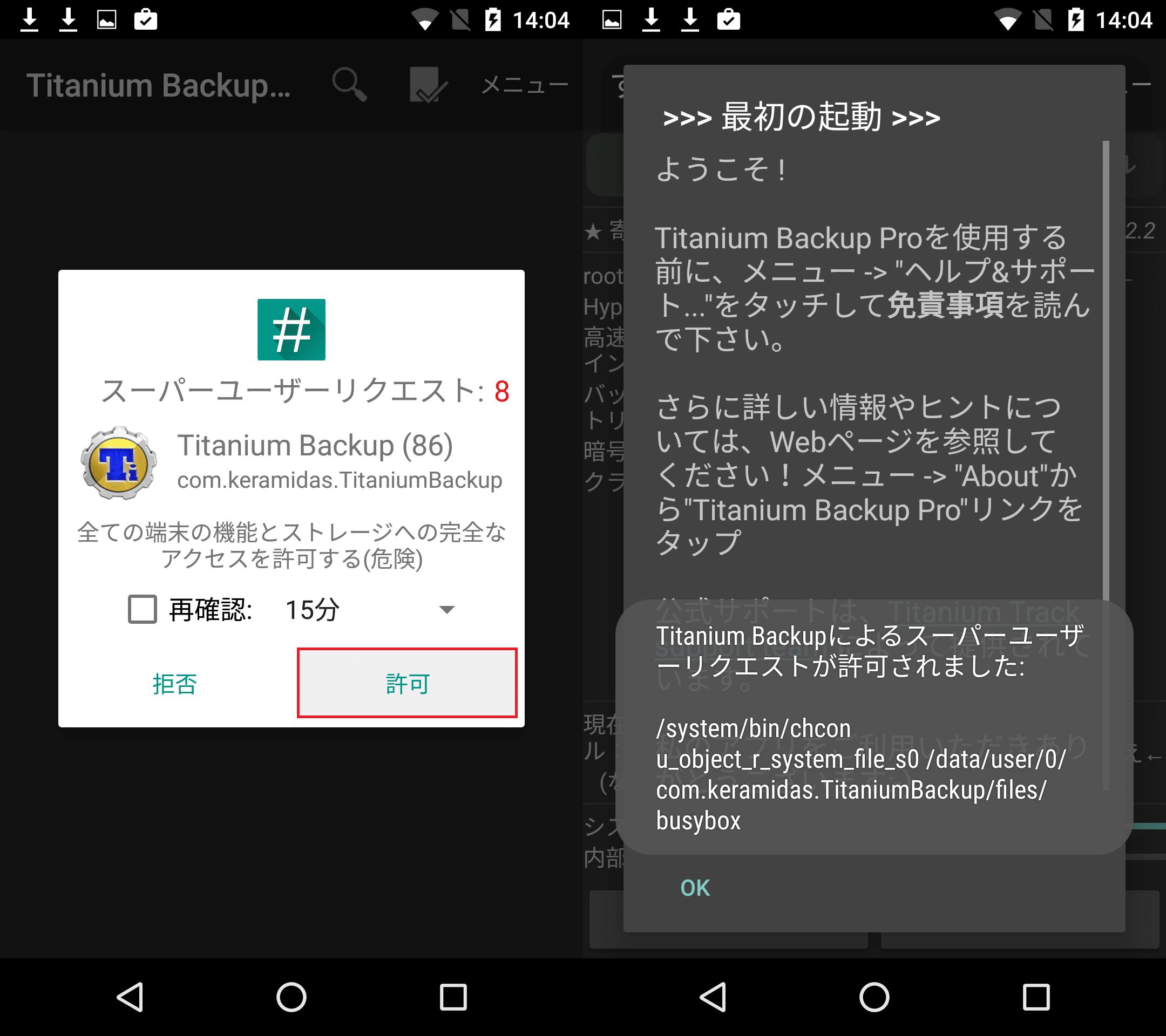 Nexus5 Android 6.0 Marshmallowのroot化方法・手順。