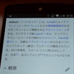 Nexus5 Android 4.4の日本語フォントと日本語太字フォントの変更方法。