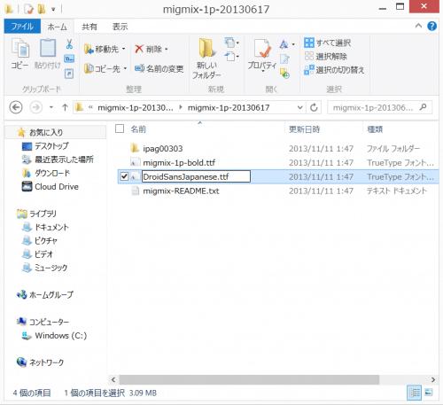 nexus5-change-japanese-font3