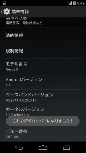 nexus5-developer-options1