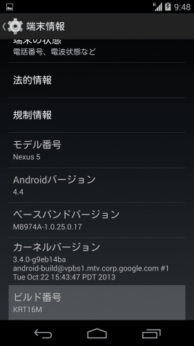 nexus5-developer-options1.1