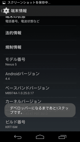 nexus5-developer-options1.2