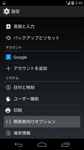 nexus5-developer-options2