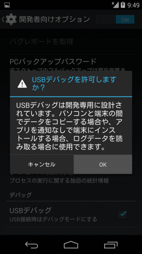 nexus5-developer-options4