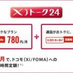Nexus5をdocomoのSIMで使うための料金プランやspモードメールの使い方、準備・設定まとめ。