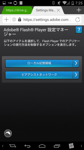 nexus5-flash-player7