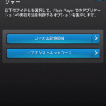 Android 4.4 KitKatでFlash Playerをインストールして使う方法まとめ。