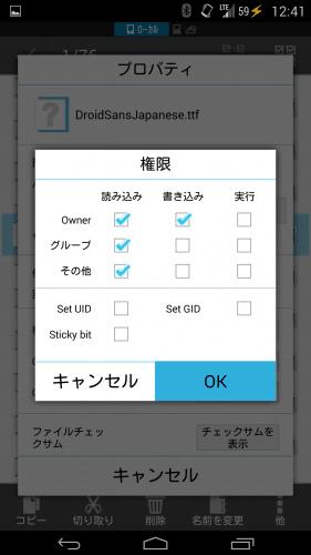 nexus5-font-change-japanese10