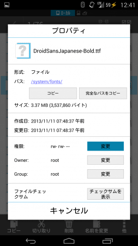 nexus5-font-change-japanese15