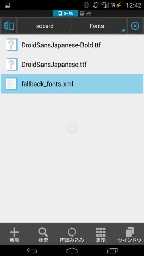 nexus5-font-change-japanese18