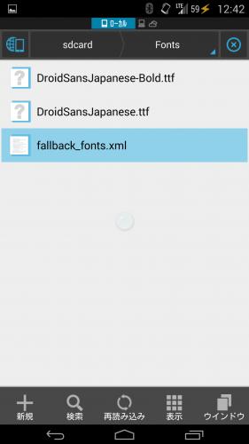 nexus5-font-change-japanese18