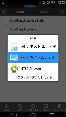 nexus5-font-change-japanese19
