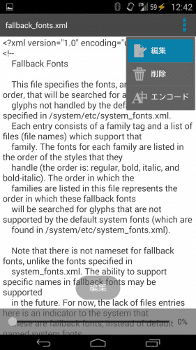 nexus5-font-change-japanese21