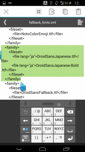 nexus5-font-change-japanese26