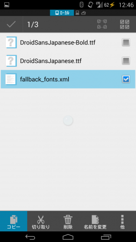 nexus5-font-change-japanese29