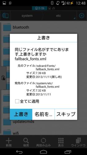nexus5-font-change-japanese34