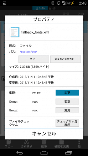 nexus5-font-change-japanese38