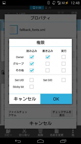 nexus5-font-change-japanese39
