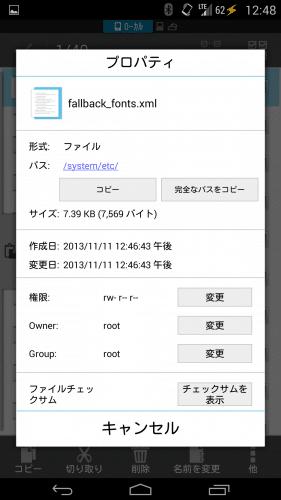 nexus5-font-change-japanese40