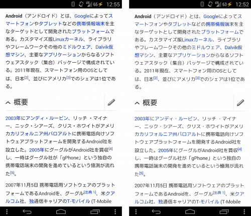 nexus5-font-change-japanese46