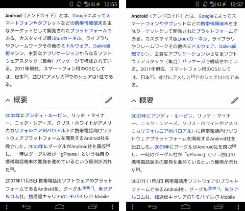 nexus5-font-change-japanese46