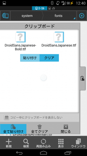 nexus5-font-change-japanese5