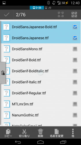 nexus5-font-change-japanese6