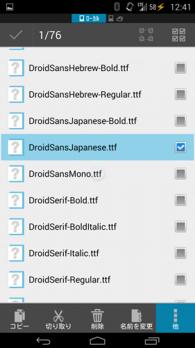 nexus5-font-change-japanese7