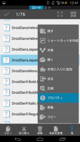 nexus5-font-change-japanese8