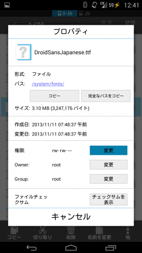nexus5-font-change-japanese9