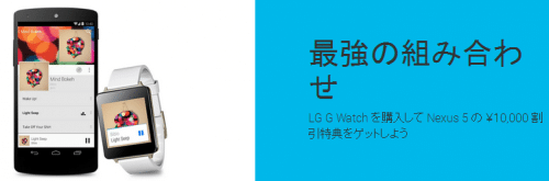 nexus5-g-watch