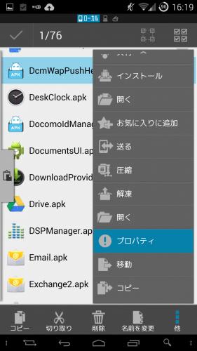 nexus5-nexus7-docomo-mail-apk14