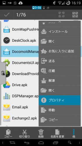 nexus5-nexus7-docomo-mail-apk19