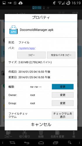 nexus5-nexus7-docomo-mail-apk20