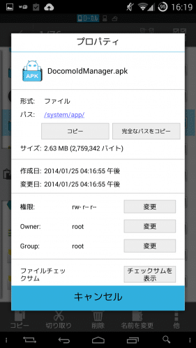 nexus5-nexus7-docomo-mail-apk22
