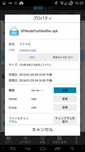 nexus5-nexus7-docomo-mail-apk25
