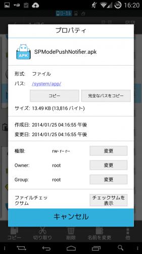 nexus5-nexus7-docomo-mail-apk27