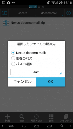 nexus5-nexus7-docomo-mail-apk3
