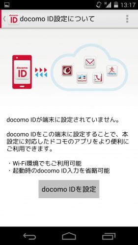 nexus5-nexus7-docomo-mail-apk38