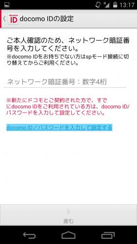 nexus5-nexus7-docomo-mail-apk39