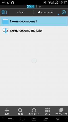 nexus5-nexus7-docomo-mail-apk4