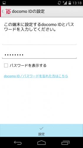 nexus5-nexus7-docomo-mail-apk40