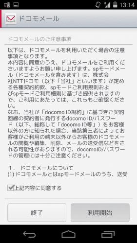 nexus5-nexus7-docomo-mail-apk44