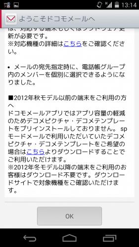 nexus5-nexus7-docomo-mail-apk46