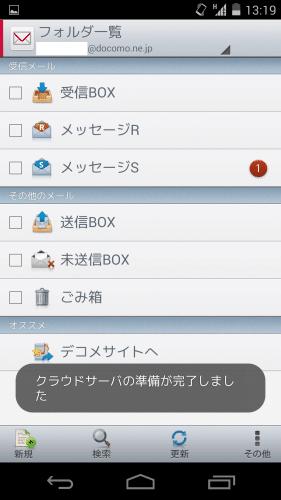 nexus5-nexus7-docomo-mail-apk48