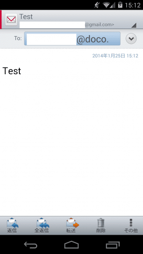 nexus5-nexus7-docomo-mail-apk54