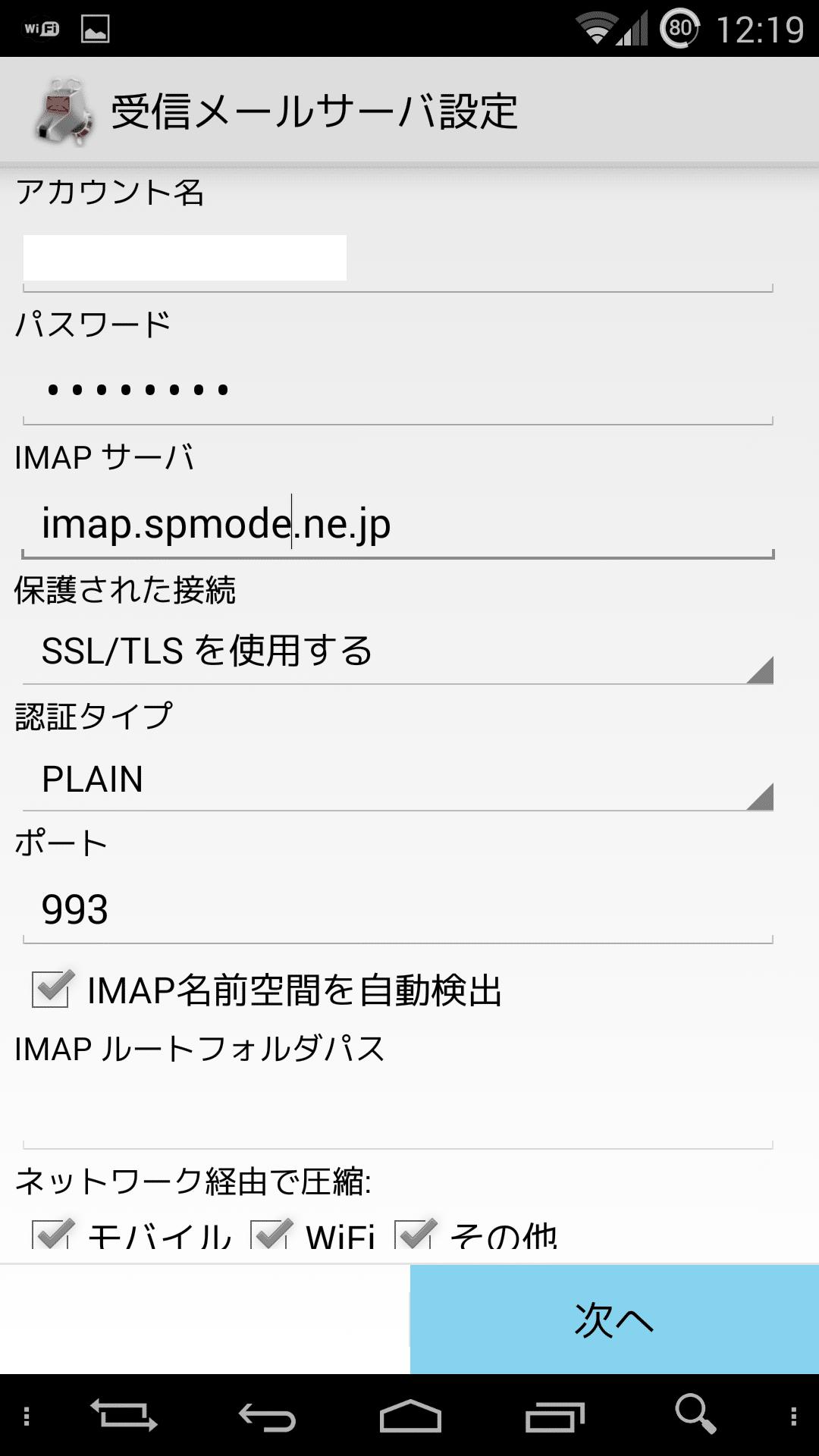パスワード imap ドコモ メール