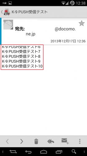 nexus5-nexus7-docomo-mail-imap24
