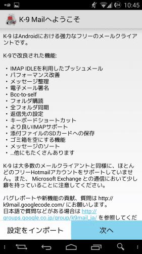 nexus5-nexus7-docomo-mail-imap7